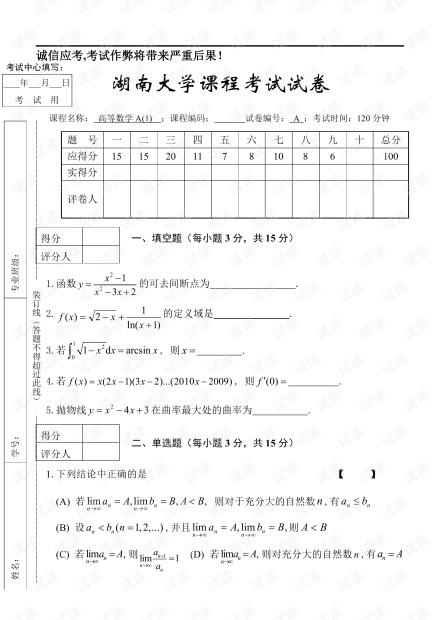 湖南大学《高等数学》2010-2013历年期末考试试卷(含答案).pdf