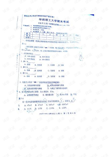 华南理工大学《电工与电子技术》期末复习资料.pdf