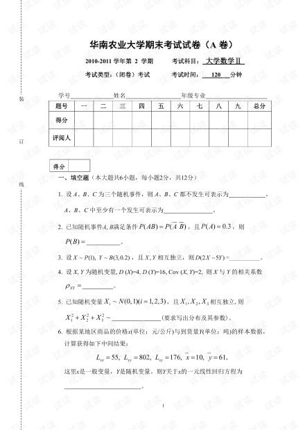 华南农业大学《大学数学II》10-14年历年期末考试试卷(含答案).pdf