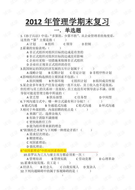 华南农业大学《管理学原理》期末考试复习资料.pdf