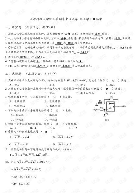 太原理工大学《电工学》期末考试复习资料.pdf
