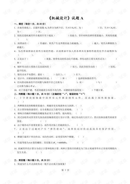 太原理工大学《机械设计》期末考试复习题(含答案).pdf