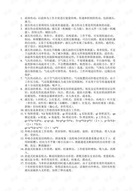 太原理工大学《液压》期末考试复习资料.pdf