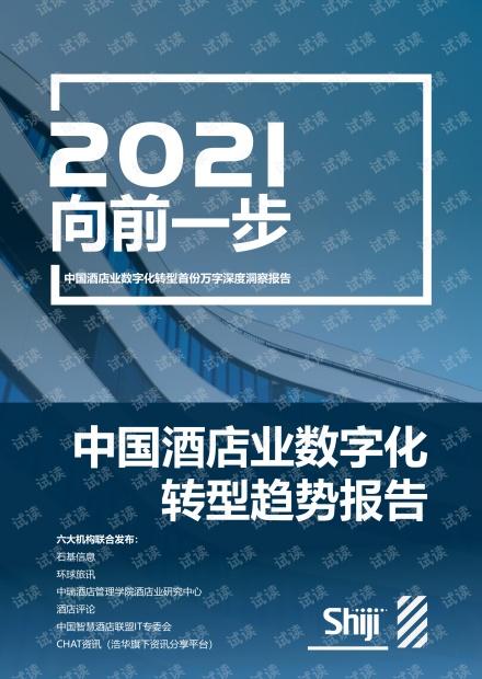2021年中国酒店业数字化转型趋势报告.pdf
