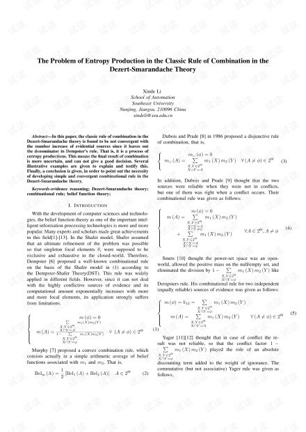 Dezert-Smarandache理论中经典组合规则中的熵产生问题