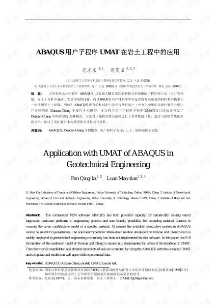 ABAQUS用户子程序UMAT在岩土工程中的应用-范庆来.pdf