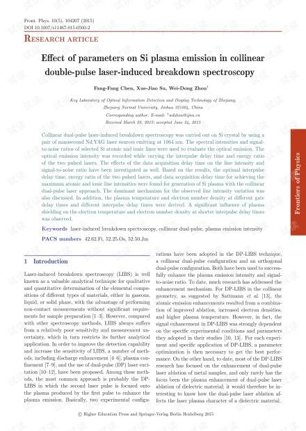 共线双脉冲激光诱导击穿光谱中参数对硅等离子体发射的影响