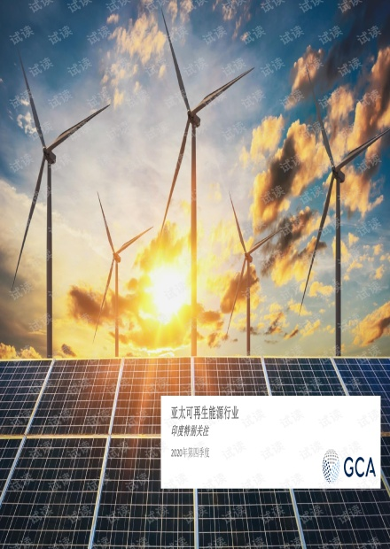 亚太地区可再生能源行业报告 印度特别关注(2020年第四季度).pdf