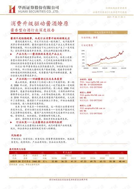 酱香型白酒行业报告:消费升级驱动酱酒