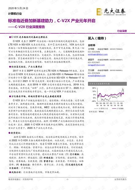 C-V2X蜂窝车联网行业报告:标准临近叠加新基建助力