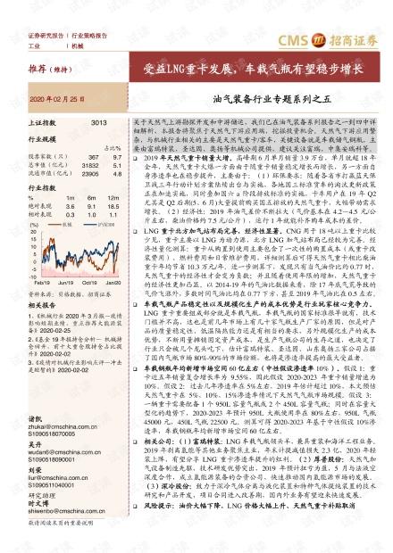 油气装备行业报告:LNG重卡、车载气瓶