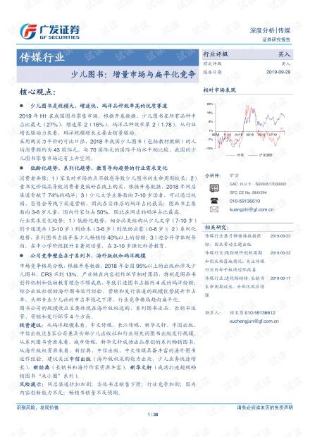 少儿图书行业报告:增量市场与扁平化竞争