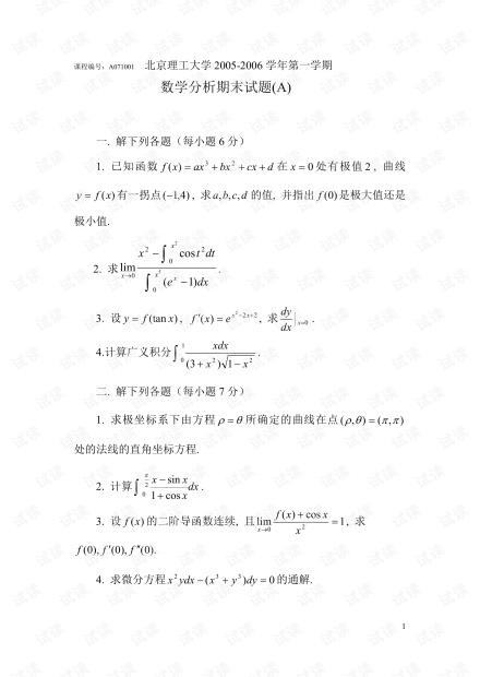 北京理工大学大一上《微积分AB》05-10年历年期末考试试卷(含答案).pdf