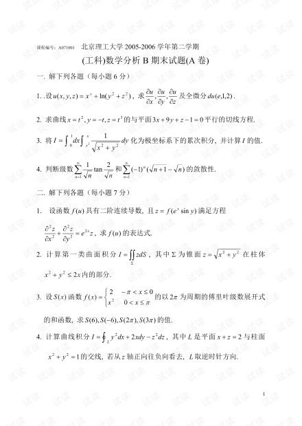 北京理工大学大一下学期《微积分AB》05-10年历年期末考试试卷(含答案).pdf