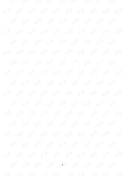 人教部编版小学语文四年级下册考点知识汇总.pdf