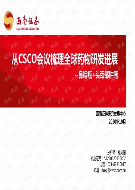 鼻咽癌、头颈部肿瘤行业报告:CSCO会议梳理全球药物研发进展