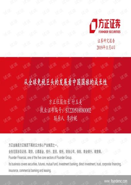 全球免税行业报告:从全球免税巨头的发展看中国国旅的成长性