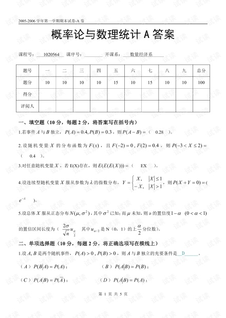 东北财经大学《概率论与数理统计》05-16年历年期末考试试卷(含答案).pdf