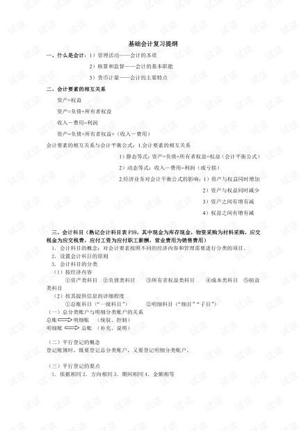 广东外语外贸大学《会计学》期末考试复习资料(整合版 超全 含答案).pdf