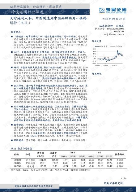 跨境电商行业报告:中国制造到中国品牌