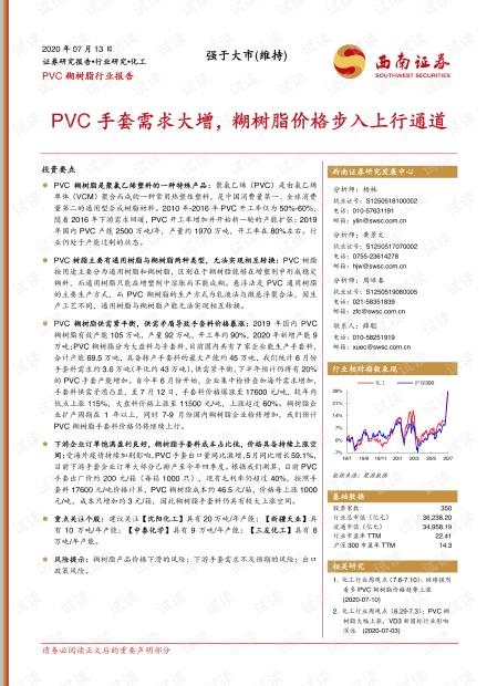聚氯乙烯PVC糊树脂行业报告:PVC手套需求大增