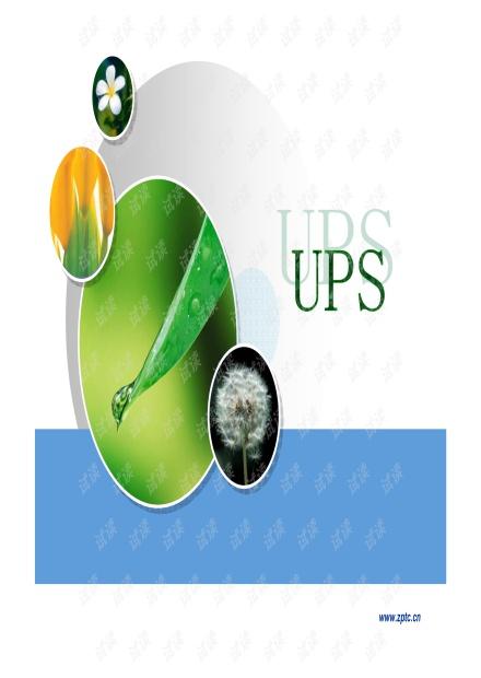 UPS_详解