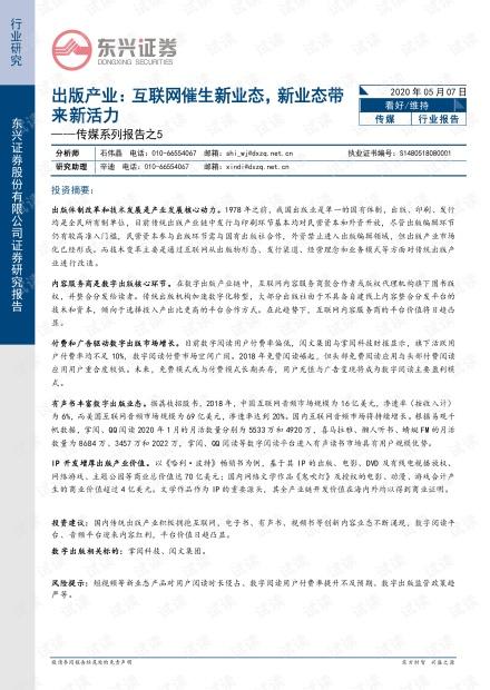 出版产业研究报告:数字出版、有声书、图书 IP