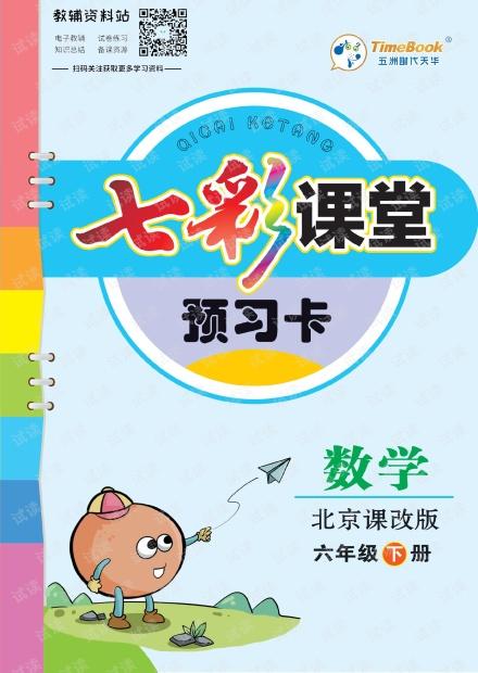 六年级下册数学北京课改版预习卡.pdf