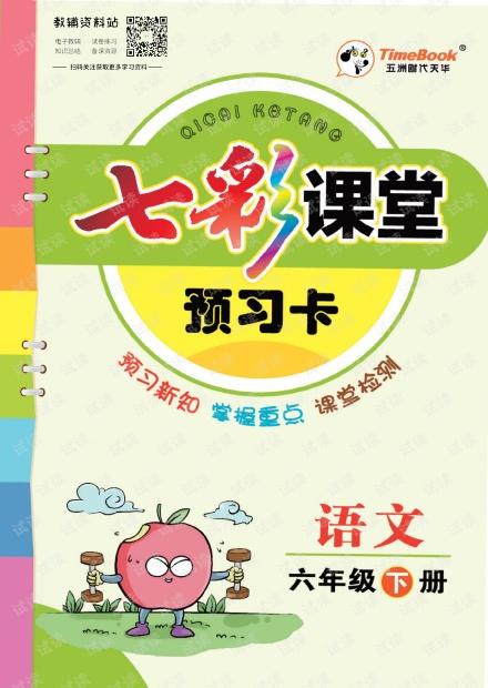 六年级下册语文部编版预习卡.pdf