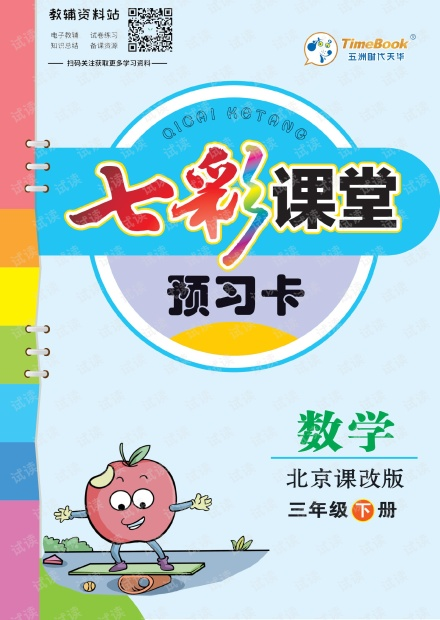 三年级下册数学北京课改版预习卡.pdf