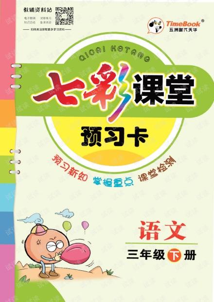 三年级下册语文部编版预习卡.pdf