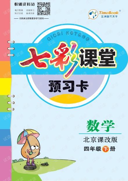 四年级下册数学北京课改版预习卡.pdf