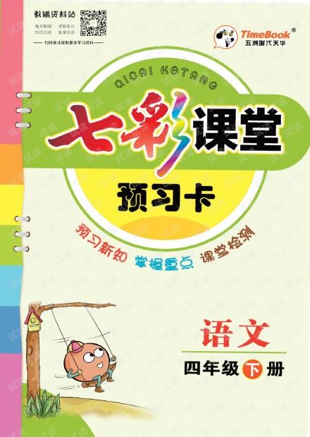 四年级下册语文部编版预习卡.pdf