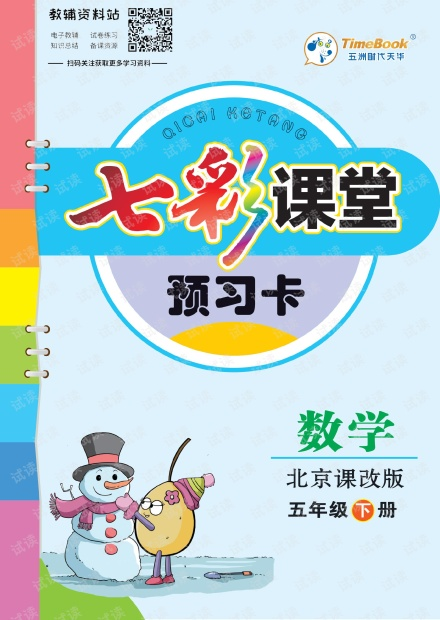 五年级下册数学北京课改版预习卡.pdf