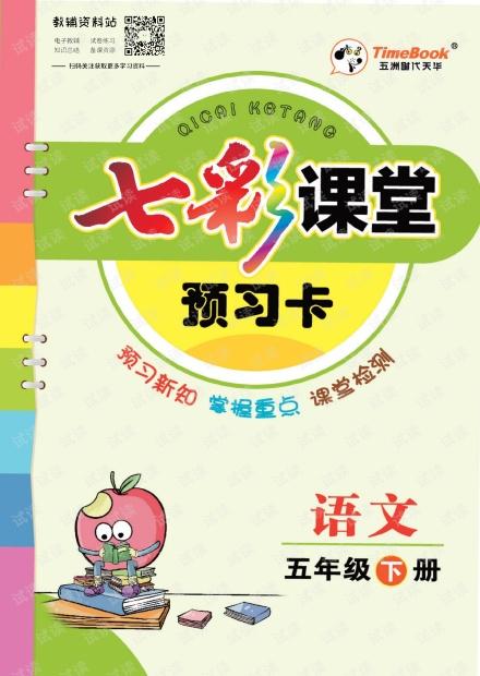 五年级下册语文部编版预习卡.pdf