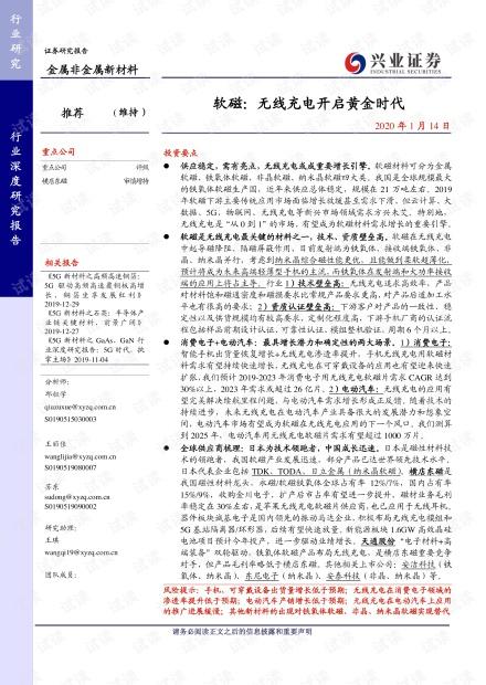 软磁材料行业报告:无线充电