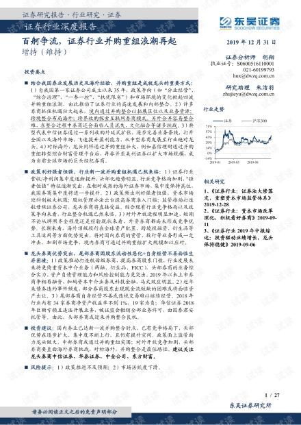 证券行业研究报告:证券行业并购重组
