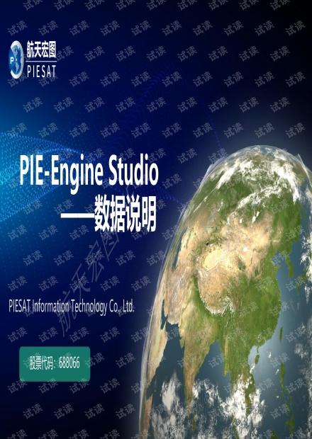 PIE-Engine Studio ——数据说明