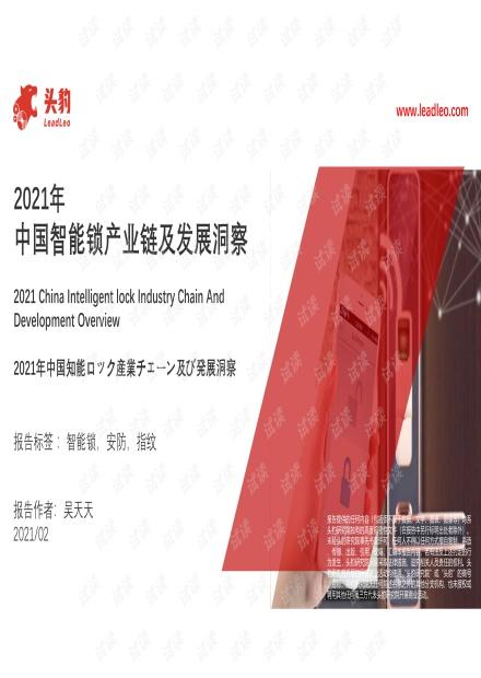 2021年中国智能锁产业链及发展洞察.pdf