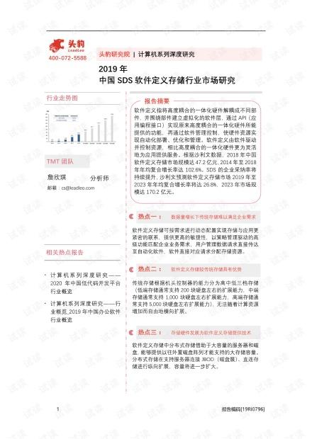 中国SDS软件定义存储行业市场研究报告