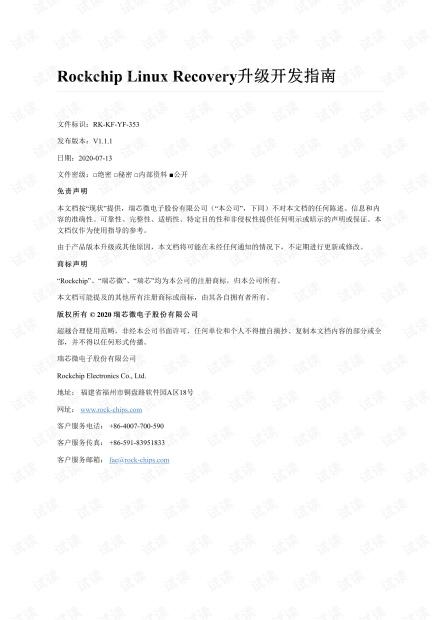 Rockchip_Developer_Guide_Linux_Recovery_CN.pdf