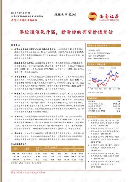 港股上市的教育行业公司研究报告:新晋标的有望价值重估