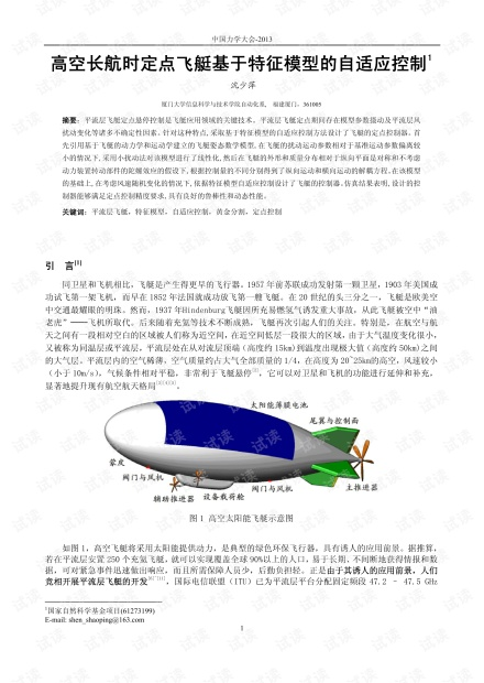 高空长航时定点飞艇基于特征模型的自适应控制