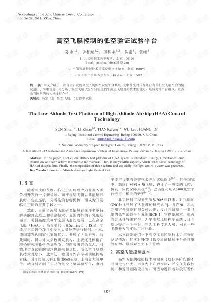 高空飞艇控制的低空验证试验平台
