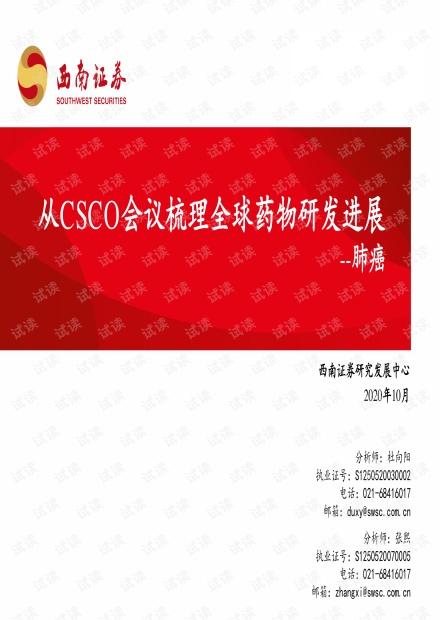 肺癌药物研发进展报告:CSCO会议梳理