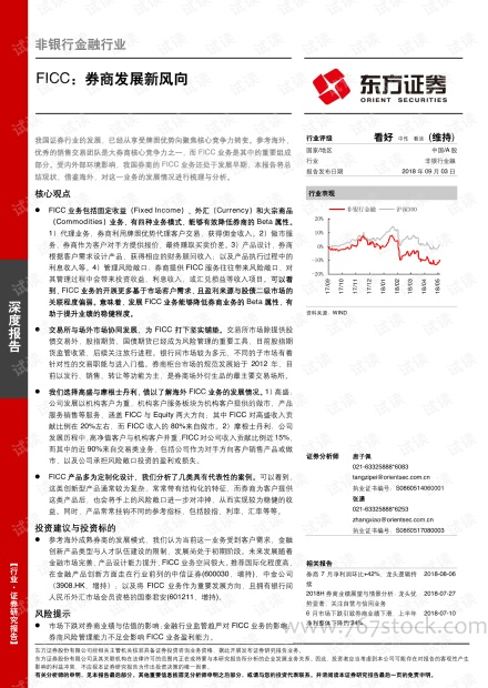 非银行金融行业深度报告:FICC券商