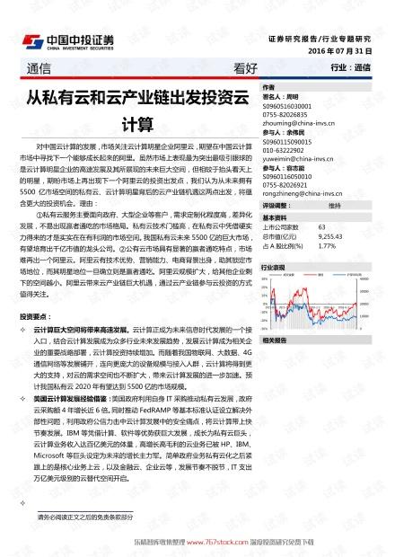 从私有云和云产业链出发投资云计算报告