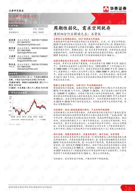 石膏板行业报告:周期性弱化
