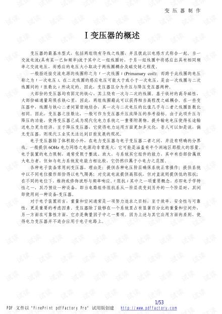 变压器设计.pdf
