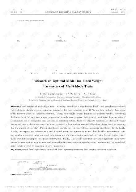 分组列车固定车组重量优化模型研究